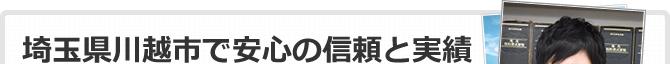 埼玉県川越市で安心の信頼と実績